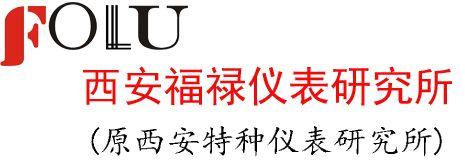 西安福祿儀器儀表研究所有限公司