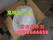 南通红色液体臭味剂合格证明//贴牌生产