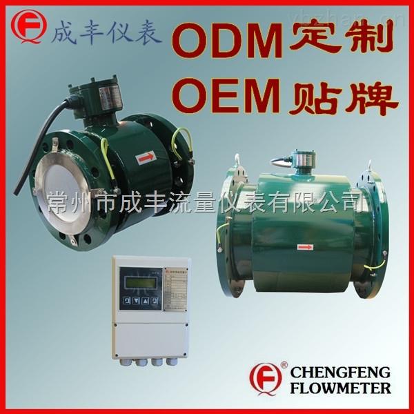 电磁流量计成丰仪表污水标定厂家直销质保