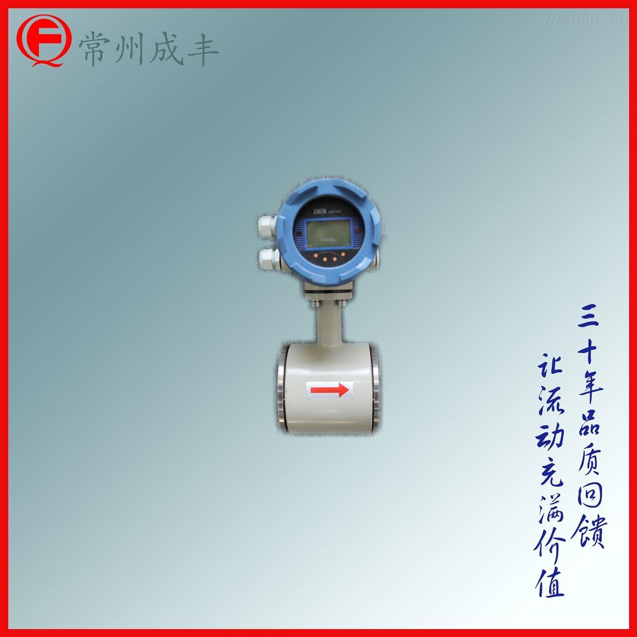 LDGA-包邮常州化工废水电磁流量计成丰仪表