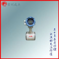 LDGA电磁流量计常州成丰精度高包邮苏州测量液体