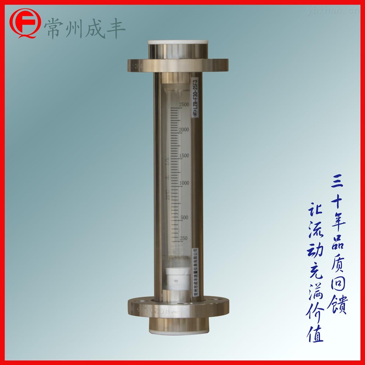 F30-25F0-臭氧非標玻璃轉子流量計成豐儀表內襯四氟