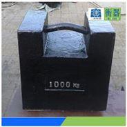 哈爾濱1000kg鑄鐵砝碼/齊齊哈爾1噸標準砝碼