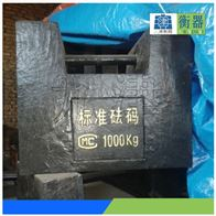 现货供应-M1级1000kg铸铁砝码1吨锁形-直销