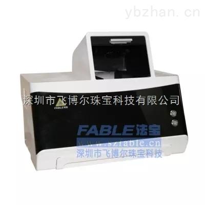FABLE法寶 珠寶鑒定儀器 紫外可見光譜儀
