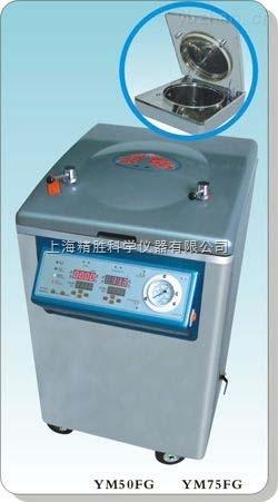 立式压力蒸汽灭菌器(智能控制+干燥型)