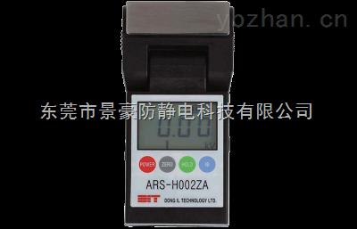 ARS-H002ZA-原裝進口ARS-H002ZA手持式靜電測試儀