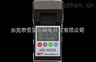 原装进口ARS-H002ZA手持式静电测试仪