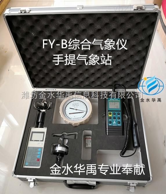 FY-B便携式综合气象仪,综合数字气象检测仪