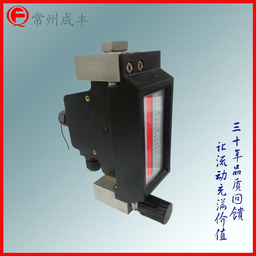 LZWD-微小流量金屬管浮子流量計成豐儀表品質好
