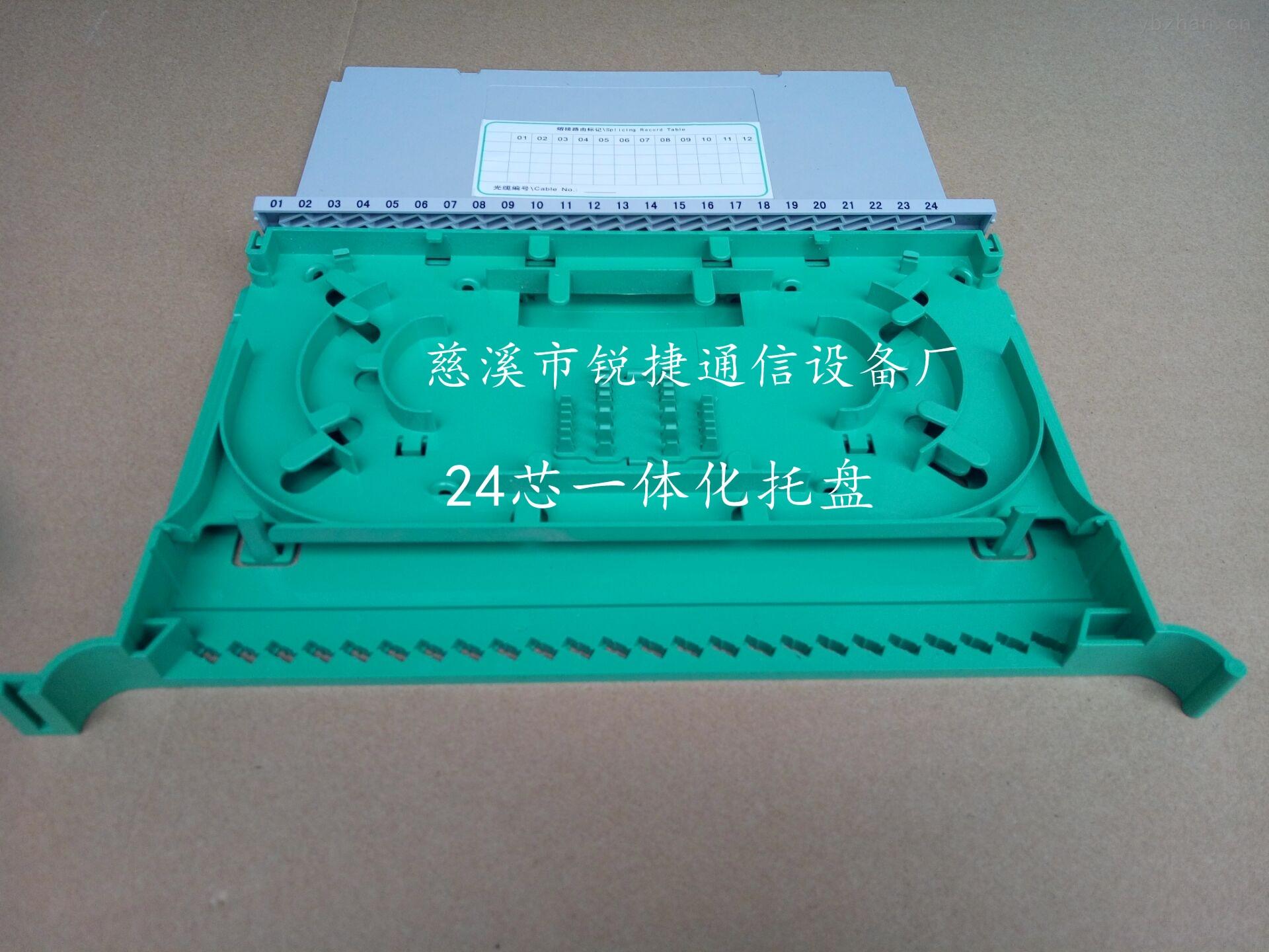 3.0光纤熔接盘锐捷单层24芯光纤一体化托盘