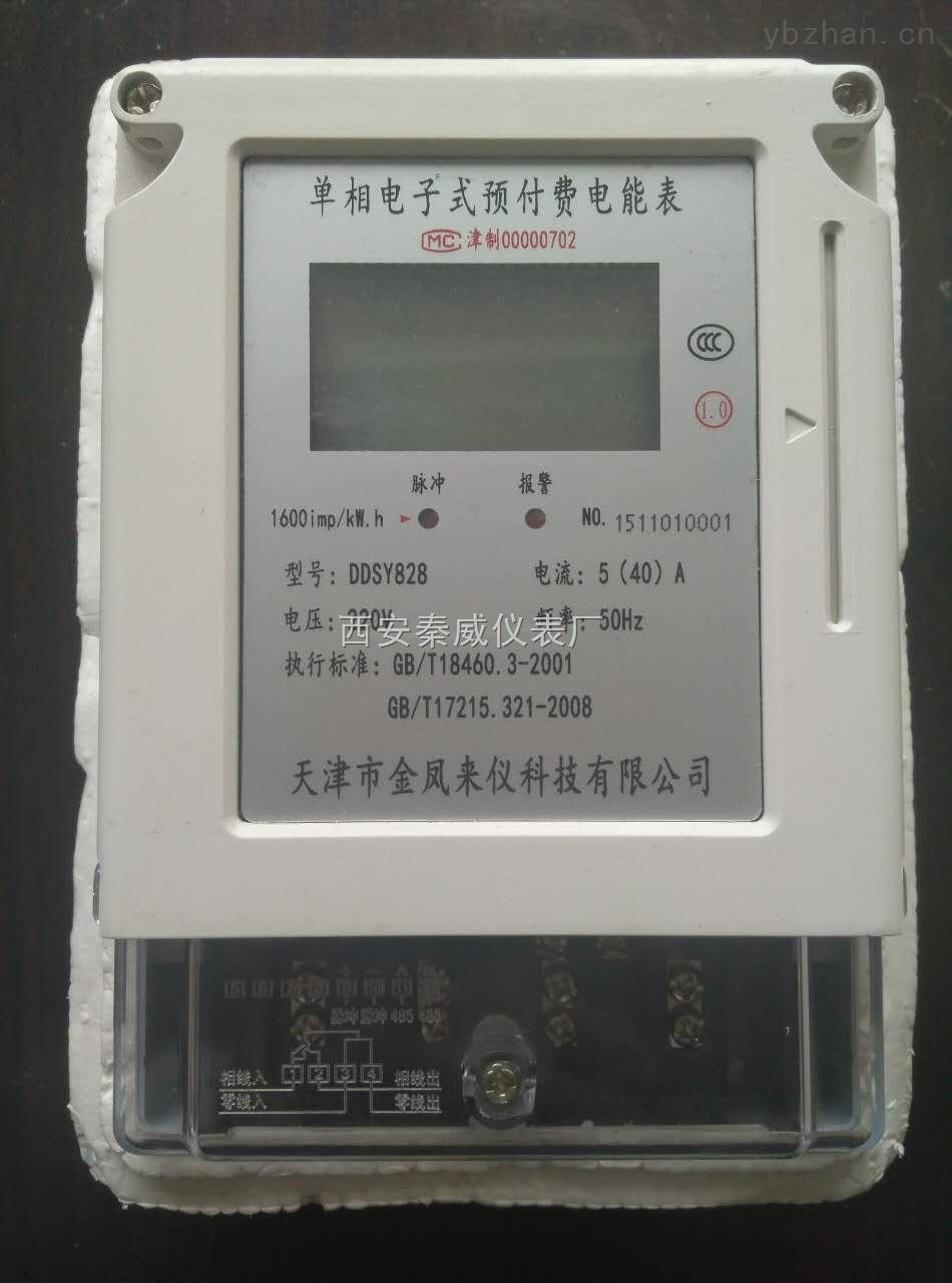 西安秦威儀表廠
