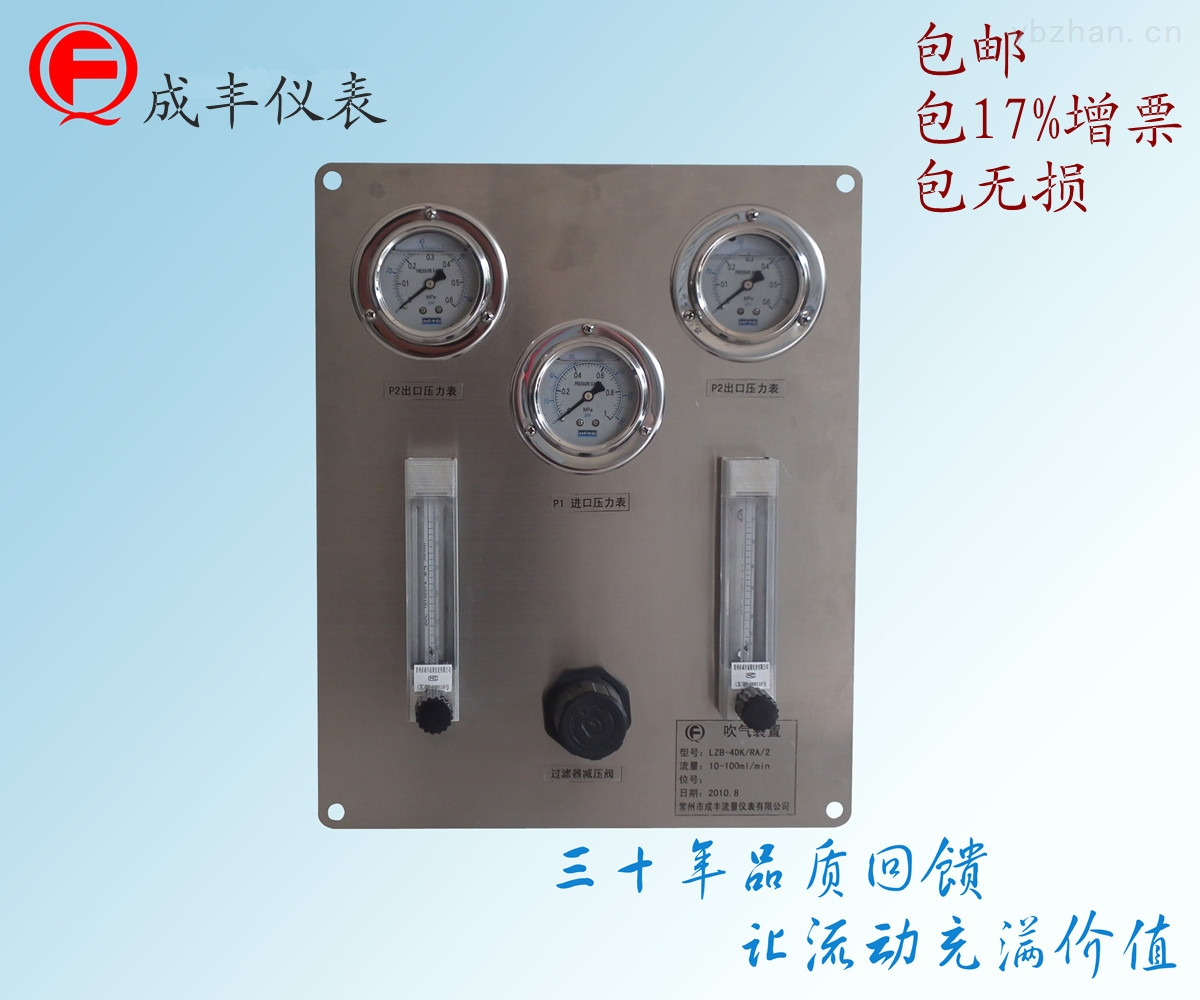 成豐面板式吹掃裝置成豐儀表流量類型