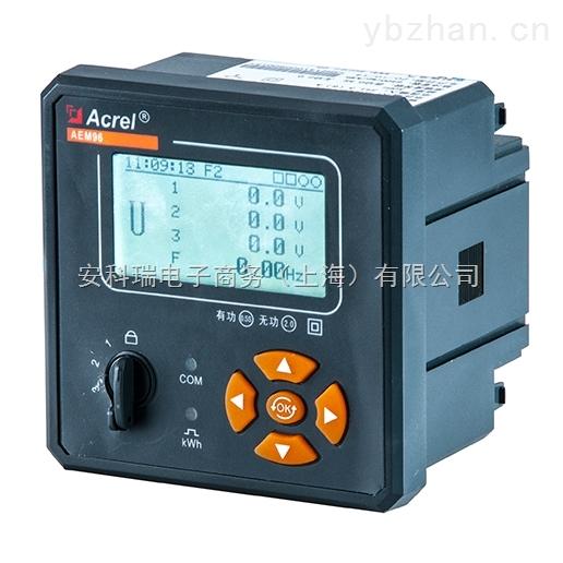 安科瑞AEM96-F嵌入式多功能电能表带复费率