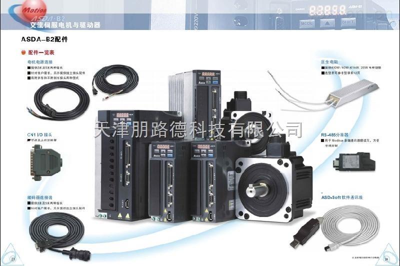 天津台达伺服电机伺服驱动器