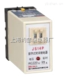 JS14P-D,-JS14P系列数字式时间继电器