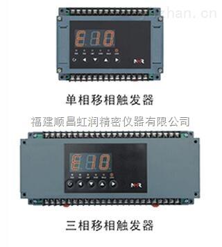NHR-TR00-移相触发器
