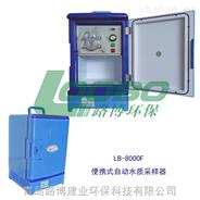 路博LB-8000F自动水质采样器使用参数
