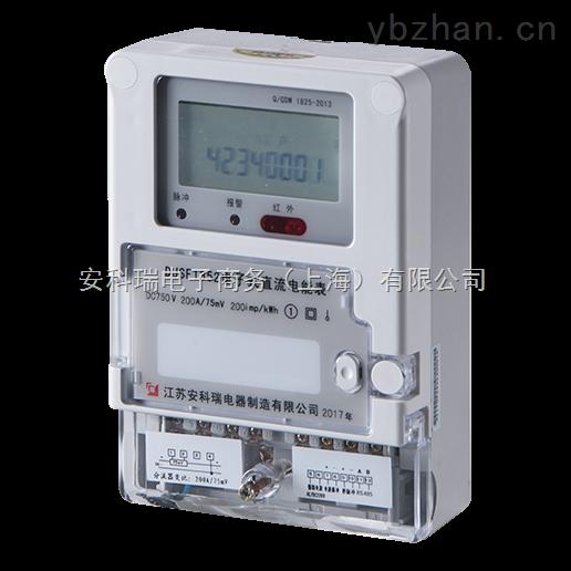 DJSF1352-DJSF1352 壁掛式直流電能表 雙通訊接口