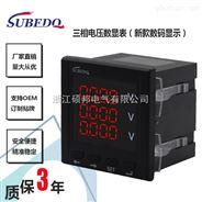 三相电压数显表黑壳数码显示