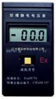 防爆静电检测仪SYS-EST101
