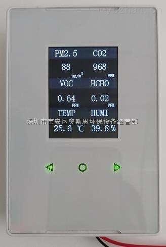 室內壁掛式液晶屏環境氣體檢測儀