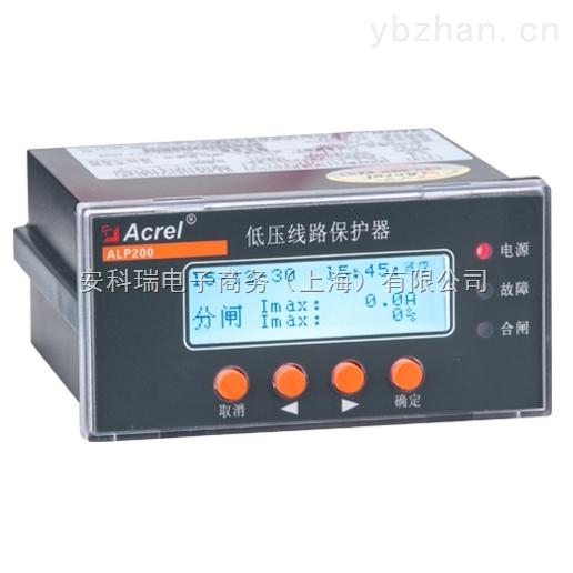 安科瑞ALP300-5智能低压线路保护器