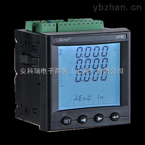 APM系列高精度全電量測量網絡電力儀表