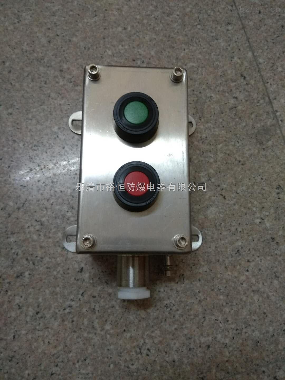 LA53--不锈钢304防爆控制按钮