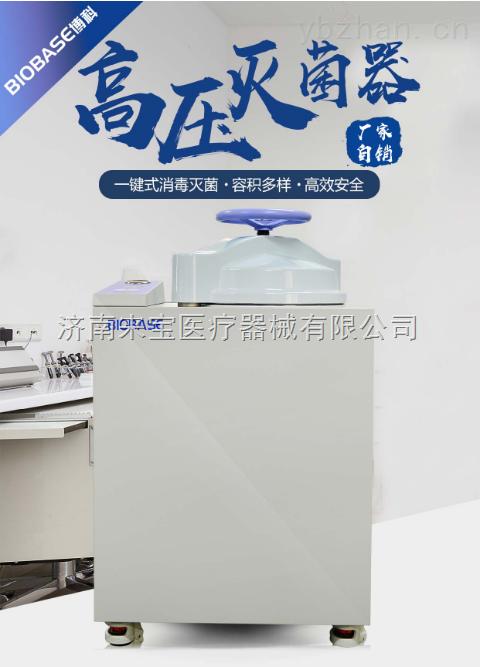 BKQ-B75II立式醫用高壓蒸汽滅菌器
