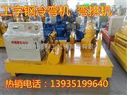 辽宁丹东H钢液压冷弯机厂家直接供应