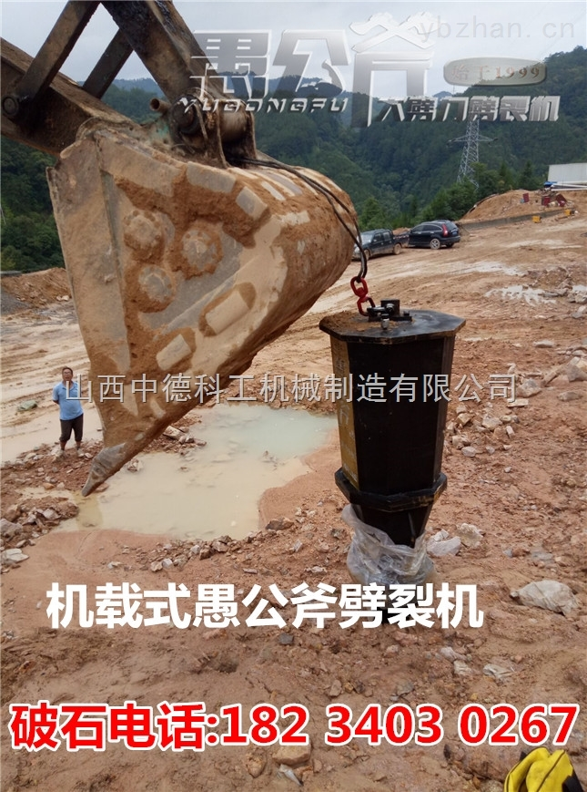高楼挖地基挖不动用液压劈裂机