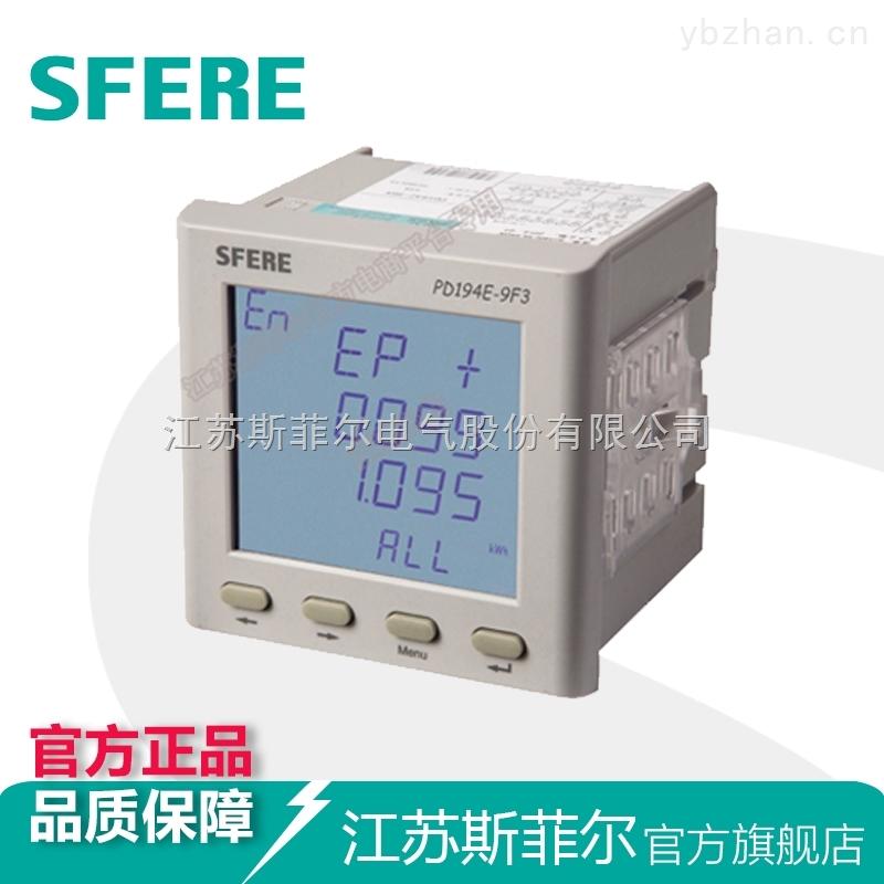 电子式PD194E复费率电能表