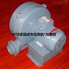 (高效率)HTB100-304全风多段式风机