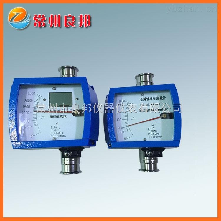 LZD-25/RR1/M9/E2-廠家供貨LZZ-40衛生卡箍金屬管浮子流量計