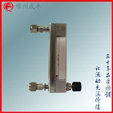 LZB-3WB玻璃转子流量计WB系列安装简单实用方便