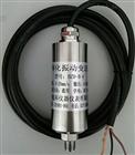 HZD-B-4振动变送器 HZD-B-4一体化振动传感器