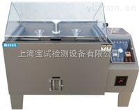 酸性鹽霧試驗箱供應商