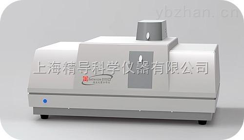 bettersize2000w激光粒度仪
