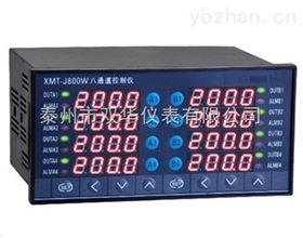 XMZ-J8八路巡回检测仪