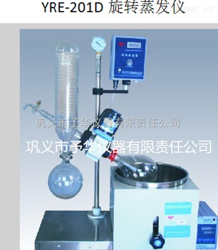 YRE-201D-旋轉蒸發器移動方便實驗室理想設備