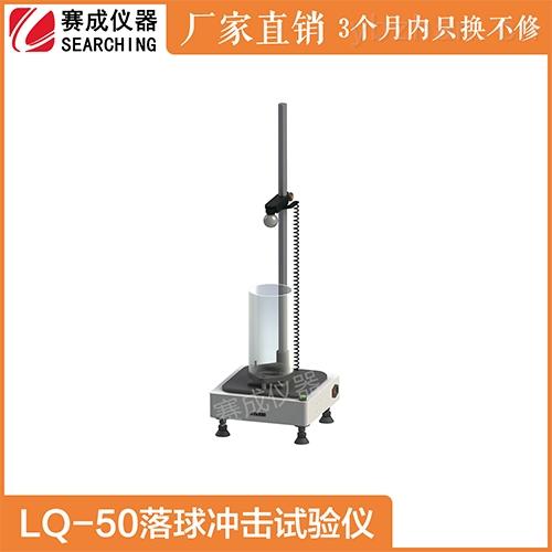 LQ-50-PVC硬片落球冲击破损检测厚度小于2mm