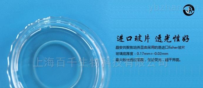 J40101-上海百千J40101激光共聚焦显微镜专用培养皿