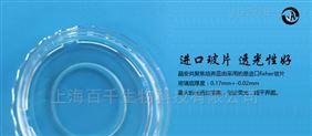 上海百千J40101激光共聚焦显微镜专用培养皿