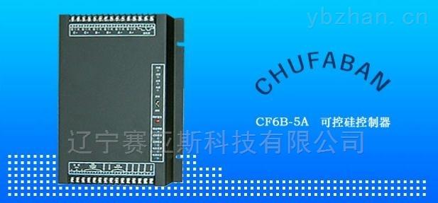 CF6B-5A三相交流调压触发控制器