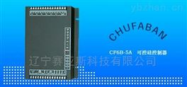 三相交流调压触发控制器CF6B-5A