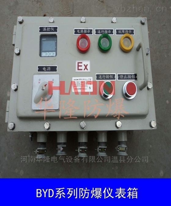 华隆BYD系列防爆仪表箱不锈钢