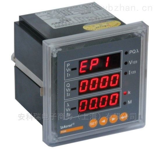 ACR系列数码显示多功能电表带开关量功能