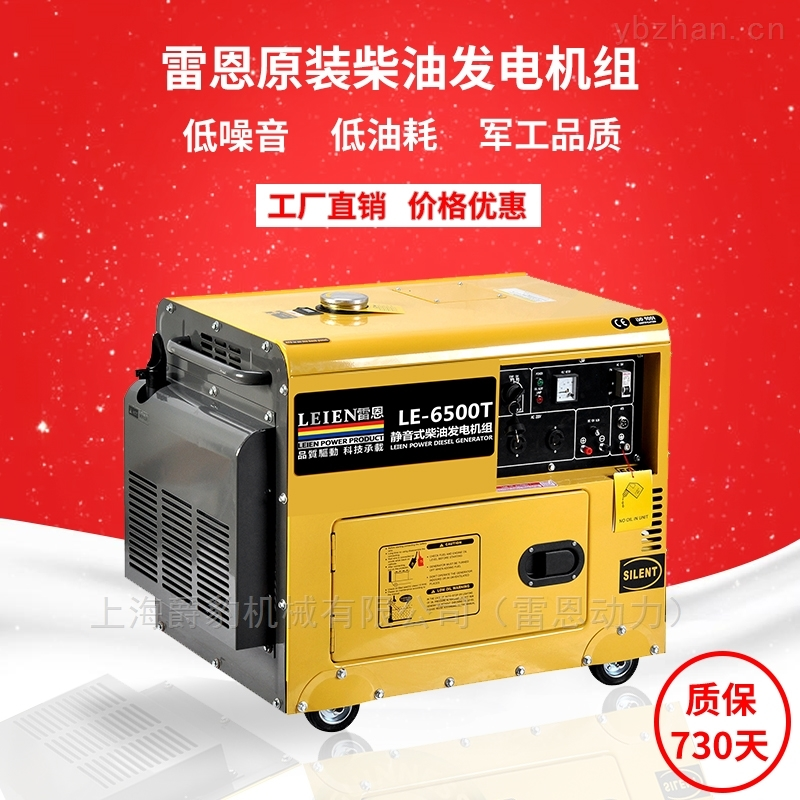 风冷单缸静音5千瓦柴油发电机