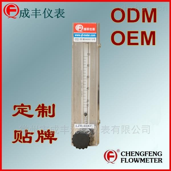 玻璃转子流量计成丰仪表厂家定制性价比高